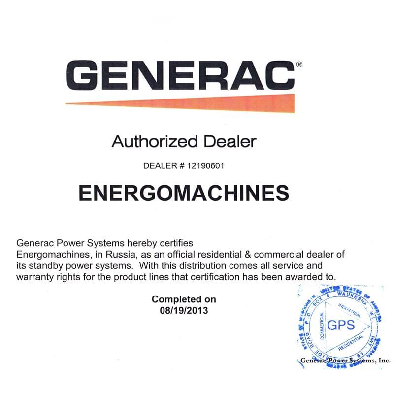 Фото сертификата официального дилера компании Generac